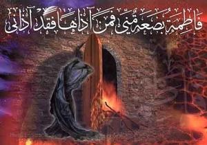Sayyidah Fathimah az Zahra
