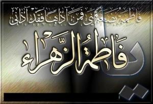 Fathimah az Zahra